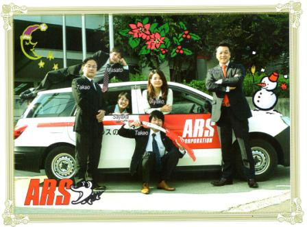 Руководители ARS Corporation
