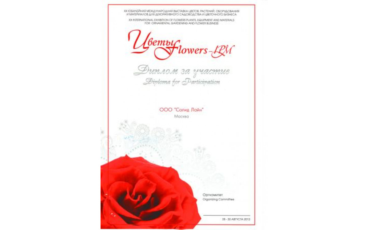 «ЦВЕТЫ/FLOWERS-IPM- 2013» закончила работу