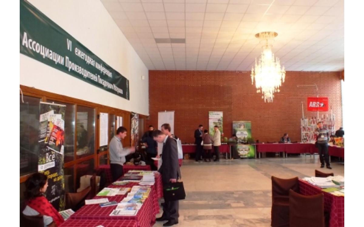 VI конференция АППМ